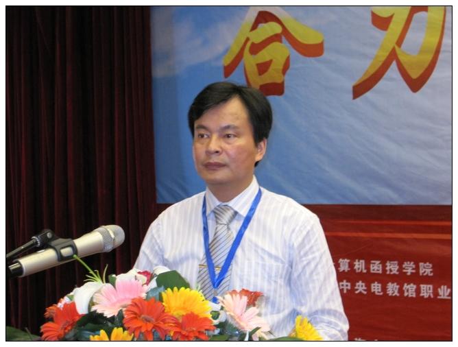 中国计算机函授学院 2011年全国远程教育暨教育部岗 ...