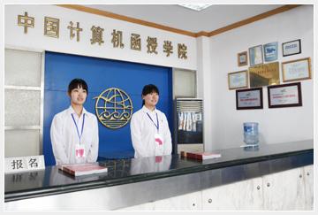 中国计算机函授学院